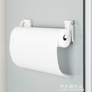 日本廚房紙巾架吸鐵石固定紙巾掛架冰箱磁石吸附簡易捲紙巾收納架 果果輕時尚NMS