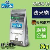 【殿堂寵物】法米納Farmina VCNM-10  貓 VetLife天然處方飼料 絕育公貓配方 2kg