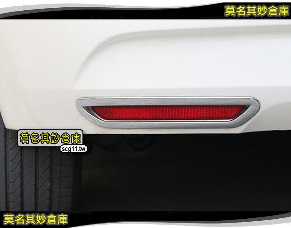 莫名其妙倉庫【SL003 後反光片亮框】ABS 亮面 後霧燈框 裝飾 福特 Ford 17年 Escort