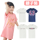 Augelute 親子裝 韓版短袖長版上衣 短袖運動服 簡約風純棉母女裝 20013