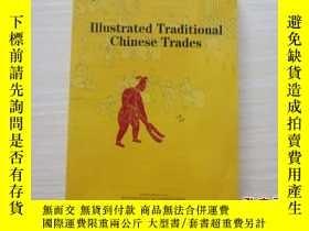 二手書博民逛書店illustrated罕見traditional Chinese