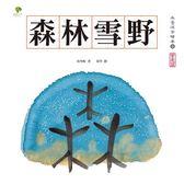 水墨漢字繪本(3):森林雪野【會意篇】