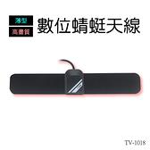 米里 TV-1018 數位蜻蜓薄型高畫質天線 1入