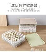 速凍餃子盒凍餃子托盤家用食品級分格保鮮神器餛飩多層收納盒  【全館免運】