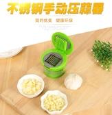 切蒜神器 切蒜器 廚房助手 煮菜切菜 廚房用品 切蒜頭 壓蒜器 蒜頭器