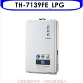 (含標準安裝)莊頭北【TH-7139FE_LPG】13公升數位恆溫強制排氣(與TH-7139FE同款)熱水器桶裝瓦斯