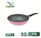 PERFECT 理想 韓國晶鑽不沾炒鍋32CM (無蓋)  輕量型 炒菜鍋 不沾鍋 可用鐵鏟
