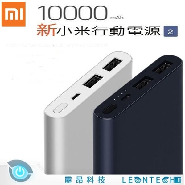 小米行動電源2代10000 mah 雙USB快充 原裝正版 行動電源2A