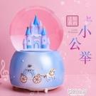 水晶球城堡音樂盒透明圓球擺件兒童女孩夢幻生日禮物八音盒聖誕節 夢幻小鎮