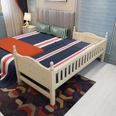 實木兒童床組 加寬床拼接床大床拼小床邊床男孩女孩公主床床加寬神器