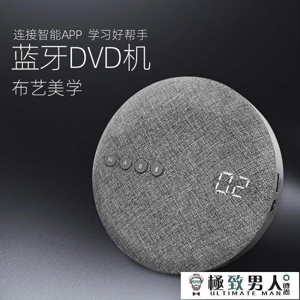 CD機 cd播放機ins復古便攜式藍芽cd機家用發燒音樂專輯播放器隨身音響【極致男人】