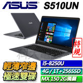 【ASUS華碩】【256G SSD+1TB雙碟改裝版】 S510UN-0081B8250U 金屬灰 ◢15吋窄邊框大螢幕輕薄筆電 ◣