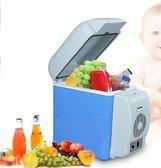 汽車車載冰箱車內制冷12V24V小冰箱迷你便攜式宿舍寢室小型冷暖箱梗豆物語