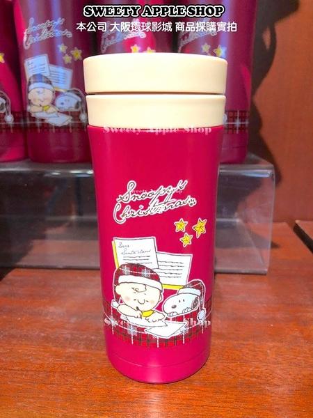 (現貨&樂園實拍) 大阪環球影城限定 查理布朗&史努比 冬季版 不鏽鋼 保溫杯