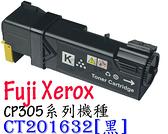 [黑色][ FUJI XEROX 副廠碳粉匣 CT201632 201632 ][3000張] 富士全錄 CP305D CP305DF ~另有201633 201634 201635