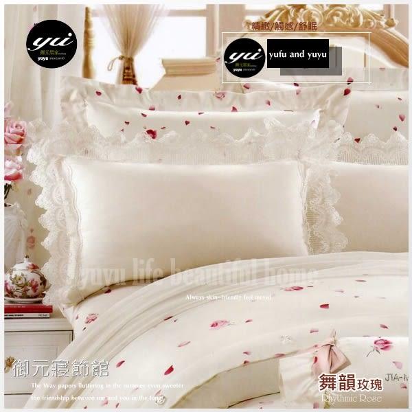 『舞韻玫瑰』(6*6.2尺)/粉 【薄床包】60支高觸感絲光棉/加大