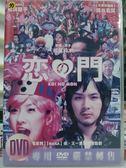 影音專賣店-J16-085-正版DVD*日片【戀之門】-松田龍平*酒井若菜*松尾鈴木