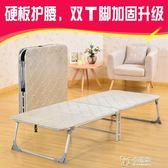 折叠床 加固辦公室折疊床單人床家用午休床午睡床行軍床陪護床硬板床