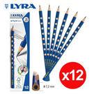 【LYRA】 GROOVE 1760100 三角洞洞鉛筆HB/2B(細) 12入 /盒