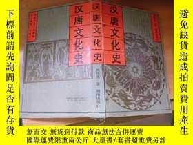 二手書博民逛書店漢唐文化史罕見(精裝本 92年1版1印)Y23450 熊鐵基 湖
