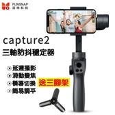 【Love Shop】FUNSNAP逗映 Capture2 三軸穩定器 手機穩定器/智能跟拍 直播支架