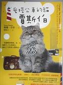 【書寶二手書T9/寵物_GH6】愛搭公車的貓.賈斯伯_蘇珊。芬登