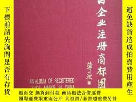 二手書博民逛書店罕見中國企業註冊商標圖集(上)Y6752 馮紀新 中國經濟出版社