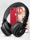 頭戴耳機 超長待機手機通用重低音無線運動型跑步健身可接聽電話 男生女生音樂耳麥頭戴式
