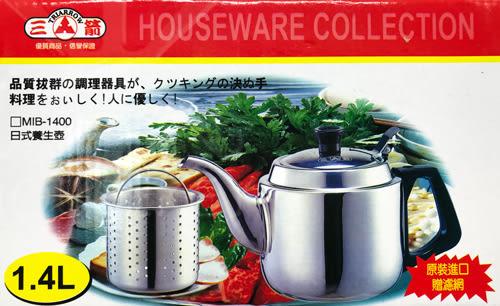 【好市吉居家生活】三箭牌 MIB-1400 日式養生壺 1.4L 茶壺 熱水壺 開水壺 小茶壺 敬茶壺