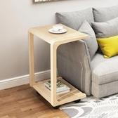 可移動沙發邊幾實木邊柜北歐角幾簡約現代輕奢小茶幾帶輪床邊桌子 港仔會社YXS