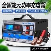充電機 汽車電瓶充電器12v24v伏摩托車蓄電池全智慧純銅修復大功率充電機 快速出貨