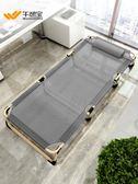 折疊床 透氣單人床辦公室躺椅午休床午睡椅簡易陪護沙灘床