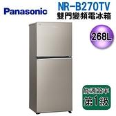 【信源】268公升Panasonic 國際牌雙門變頻電冰箱NR-B270TV/NRB270TV