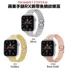 apple watch 1-6 適用蘋果123456代金屬錶帶apple watch se鋼帶魚鱗紋蜂窩不銹鋼帶