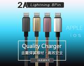 【2.4A彈簧急速】2米 蘋果 iPhone 5 SE 6s 7 8 Plus X iX 快速充電線旅充線傳輸線快充線