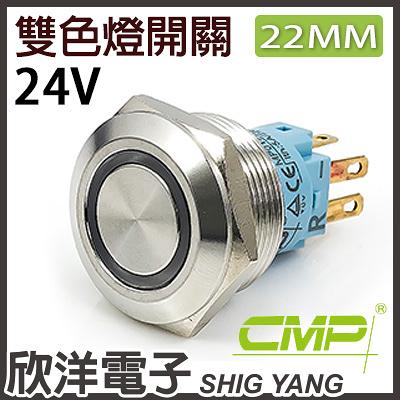 22mm不鏽鋼金屬平面雙色環形燈有段開關 DC24V / S2201B-24RG 紅綠雙色光 CMP西普