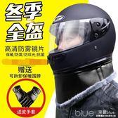 摩托車頭盔男冬季防霧全盔安全帽男士電瓶車頭盔女保暖四季頭盔(送皮手套) 深藏blue
