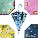 中大童兒童卡通雨傘 小學生男童女童雨具 K 一米陽光