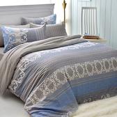 英國Abelia《藍海假期》雙人純棉四件式被套床包組