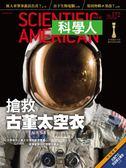 科學人雜誌 6月號/2016 第172期:搶救古董太空衣