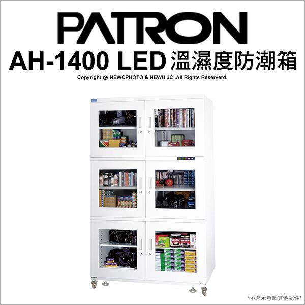 寶藏閣 PATRON AH-1400 1483L數位LED溫濕度防潮箱 收藏箱 1483公升 公司貨【24期0利率】薪創數位
