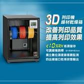 收藏家79公升 3D-77 列印材料專用乾燥箱@桃保