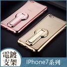 蘋果 IPhone7 4.7 Plus 5.5 電鍍手機殼 全包覆 透明 保護殼 IPhone手機殼 支架  軟殼 保護殼