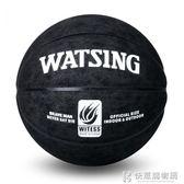籃球室外水泥地耐磨防滑手感軟皮7號反毛學生兒童 igo快意購物網