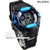 JAGA 捷卡 多功能 冷光照明 電子錶 男錶 學生錶/兒童手錶 運動錶 日期 計時碼表 藍黑色 M872-AE