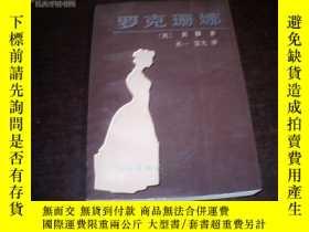 二手書博民逛書店罕見羅克珊娜11398 英 笛福 花城出版社 出版1984