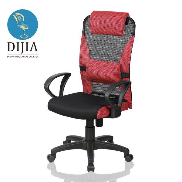 椅子 電腦椅 書桌椅【時尚美學】護腰高背辦公椅 MIT台灣製 工廠直營 DIJIA