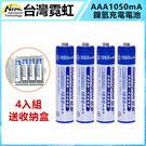 AAA1050mA鎳氫充電電池(送儲存盒)