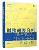 (二手書)財務報表分析
