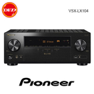 Pioneer 先鋒 VSX-LX104 7.2聲道AV環繞擴大機 HDMI 4 進1 出 VSXLX102 公司貨